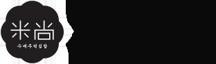 미상수제주먹김밥 로고